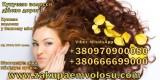 Продати волосся в Києві дорого Купуємо волосся дорого Київ