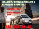 Ежедневные рейсы из Макеевки и Донецка в Мариуполь