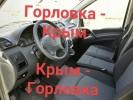 Горловка - Крым    Крым - Горловка title=