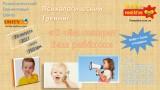Психологический Тренинг «О Чём Говорит Ваш Ребёнок»