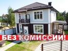 V3262. 125 кв.м. 6,3 сот. Петровское (Святопетровское)! Белогородка
