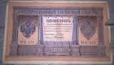Царские 1 рубль 1898 title=
