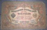 Царские 3 рубля 1905 title=