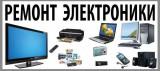 Ремонт портативной электроники.  Киев, Осокорки, Позняки.