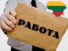Официальная работа в Литве!!! Срочно! Высокая оплата труда!  title=