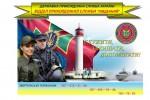Військова служба за контрактом в Державній прикордонній службі України