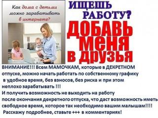 Удаленная работа на компьютере для домохозяек и женщин в декрете title=