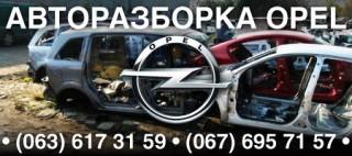Авторазборка Опель,Opel title=
