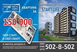 "1 ком. 33.8 м2 в Новом ЖК ""START LIFE"" Взнос 150 00 грн. цена 10150 м2 title="