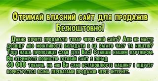 Поставщик товаров Стожары предлагает сотрудничество! (франшиза сайта) title=