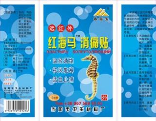 Болеутоляющий бактерицидный пластырь широкого применения с биомагнитом title=