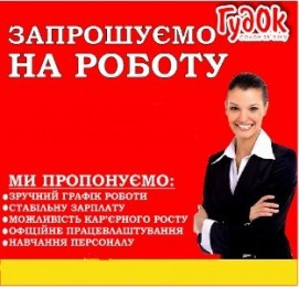 Мережа магазинів «Гудок» запрошує на роботу  продавців-консультантів  title=