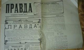 Газета Правда 22 апреля 1912г. title=
