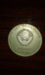 Юбилейная монета СССР title=