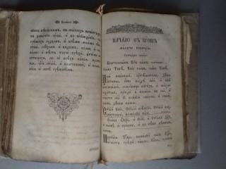 Часослов - старинная религиозная книга 19в. title=