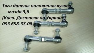 33136SEAG01, 33146-SEA-G01 Тяга датчика положения кузова