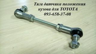 8940760031, 89405-60020  Универсальная тяга датчика положения кузова