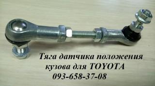 8940560010, 89405-60010 тяга датчика положения кузова