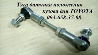 8940660011, 89406-60011 тяга датчика положения кузова