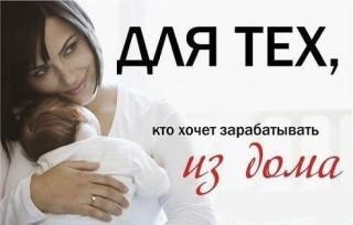 Работа для мам в декрете на дому title=
