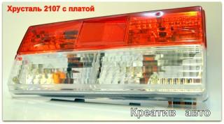 задние фонари 2107 серия Хрусталь title=