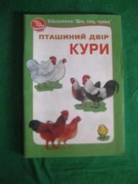 """Книга про курей. """"Пташиний двір. КУРИ""""  title="""