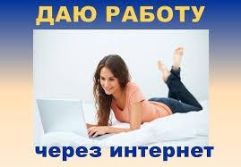 Зарабатывайте дома в интернет! title=