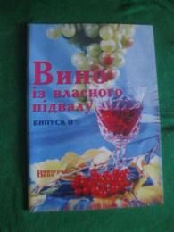 """Продам книгу по виноробству """"Вино із власного підвалу"""" title="""