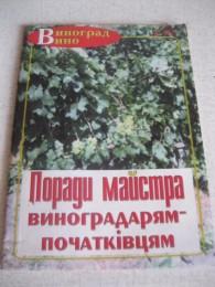 Поради майстра виноградарям-початківцям title=