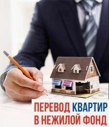 Перевод недвижимости в нежилой фонд тяжеловозах ходили