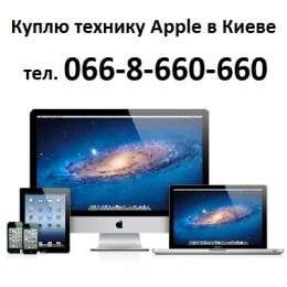 Выкуп техники Apple в Киеве — iPhone, iPad, MacBook, iMac