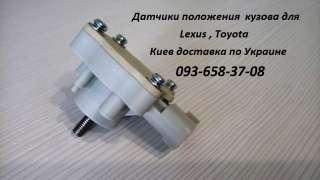 8940660012 Датчик корректора фар, датчик положения кузова