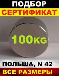 Неодимовый магнит поисковый,100кг,№42,все размеры-ПОДБОР 100% title=