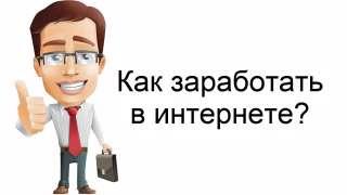 домохозяйкам работа в интернет-магазине без опыта и риска title=