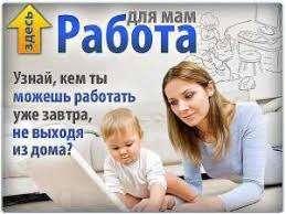 Оператор в интернет магазин (удаленно) title=