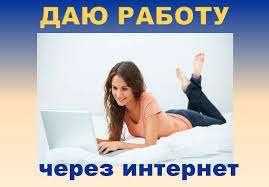 Оператор в интернет магазин (на дому) title=