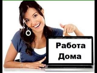 Удаленная работа в интернете, обучение! title=