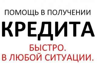 Взять кредит киев без справки о доходах