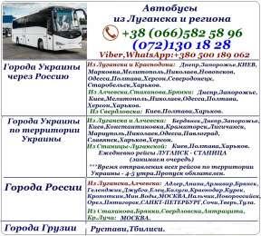 Автобусы из Луганска и региона в города Украины,России,Грузии. title=