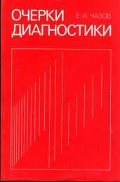 Очерки диагностики. Автор: Чазов Е. И. title=