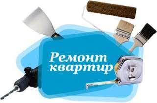Ремонт! Сантехника электрика,штукатурка,плитка,гипс,стяжка,демонтаж title=