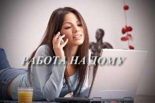 Работа в интернете, обучение работе! title=
