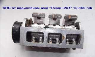 """Переменный конденсатор радиоприемника """"Океан-204"""" title="""