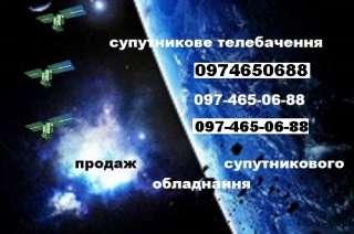 Харьков, Спутниковое ТВ. Установка спутниковых антенн