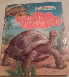 Тварини-рекордсмени. Твоя перша енциклопедія. Видавництво Махаон.