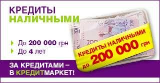 Наличные в кредит до 200000, перекредитовка любых банков, рассрочка  title=