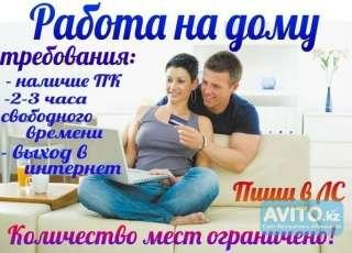 Тpeбyютcя coтpyдники для yдaлeннoй paбoты нa дoмy! title=