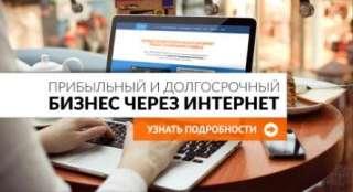 Прибыльный и Долгосрочный Сетевой Бизнес через Интернет title=