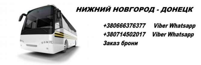 Автобус Нижний Новгород-Донецк. Перевозки Нижний Новгород-Донецк