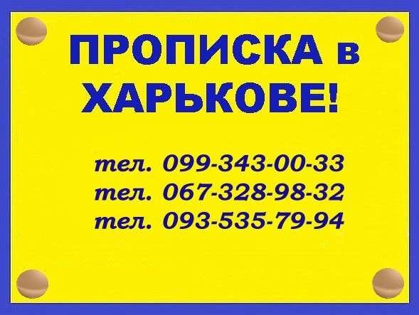 Регистрация места жительства/прописка в Харькове..